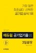 공기업기출 일반상식 3일끝장(2020)(에듀윌)