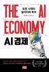 AI 경제