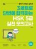 HSK 5급 실전 모의고사(2021)(3세트로 단번에 합격하는)