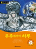 우주에서의 하루(A Day in Space)(CD1장포함)(똑똑한 영어 읽기 Wise & Wide Level 1-7)