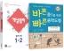 개념원리 이지스에듀 중학수학 중1-2 세트(2020)(전2권)
