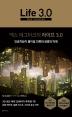 맥스 테그마크의 라이프 3.0(양장본 HardCover)