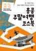 홍콩 주말여행 코스북