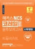 코레일 한국철도공사 봉투모의고사 사무영업(2021)(해커스 NCS)