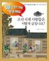 조선시대 사람들은 어떻게 살았나요?(민본 국가를 꿈꾼 조선 1)(양장본 HardCover)