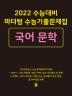 고등 국어 문학 수능기출문제집(2021)(2022 수능대비)(마더텅)