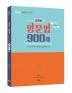 손진숙 영문법 900제(30일 완성)(6판)