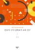 한국어 구어 담화표지 교육 연구(중국어권 학습자를 위한)