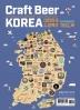 크래프트 비어 코리아: 대한민국 수제맥주 가이드북(2020)