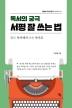 독서의 궁극 서평 잘 쓰는 법(더행의 독서의 궁극 시리즈 1)