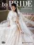 투브라이드 웨딩(to.Bride Wedding)(2020년 9월호)