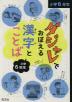 [해외]ダジャレでおぼえる漢字とことば 小學6年生