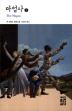 마법사(상)(열린책들 세계문학 112)(양장본 HardCover)