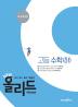 고등 수학(하)(2017)(New 올리드)