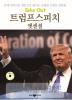 트럼프 스피치 엣센셜(Take Out(테이크 아웃))(CD1장포함)