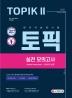 한국어능력시험 TOPIK 2(토픽 2) 실전 모의고사(2021)(개정판 8판)