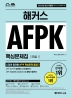 AFPK 핵심문제집 모듈. 1(해커스)