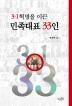 3.1혁명을 이끈 민족대표 33인