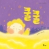쿨쿨(우주나무 아기그림책 1)(보드북)