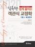 김옥현 객관식 교정학(2020)(쉽게 풀어쓴)