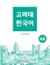 고려대 한국어 4A