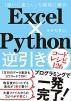 [해외]EXCEL×PYTHON逆引きコ-ドレシピ126 「遲い」「重たい」を瞬時に解決