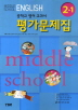 영어 중학교2-1 교과서 평가문제집(신정현)(2014)(CD1장포함)