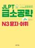 JLPT 급소공략 N3 문자 어휘(2판)