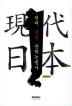 현대 일본 문학논쟁사