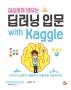 실습하며 배우는 딥러닝 입문 with Kaggle