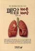 폐암 100문 100답