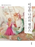이상한 나라의 앨리스(더클래식 세계문학 컬렉션 미니북 12)