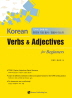 Korean Verbs & Adjectives for Beginners