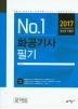 화공기사 필기(2017)(NO. 1)