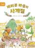 제비꽃 마을의 사계절(첫 읽기책)