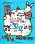 버지의 얼음 꽁꽁 시간(월드상상팝콘 53)(양장본 HardCover)