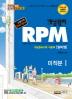 고등 미적분1(2019)(개념원리 RPM)