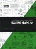 재고 관리 테크닉 79(MBA 셀프 스터디북 3)