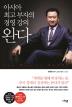 완다: 아시아 최고 부자의 경영 강의(양장본 HardCover)