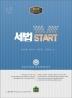 세법 Start(2020)(개정판 8판)
