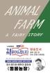 동물 농장(초판본)(1945년 오리지널 초판본 표지 디자인)