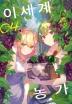 이세계 유유자적 농가. 4(노블엔진(Novel Engine))