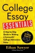 [보유]College Essay Essentials