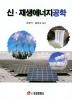 신 재생에너지공학