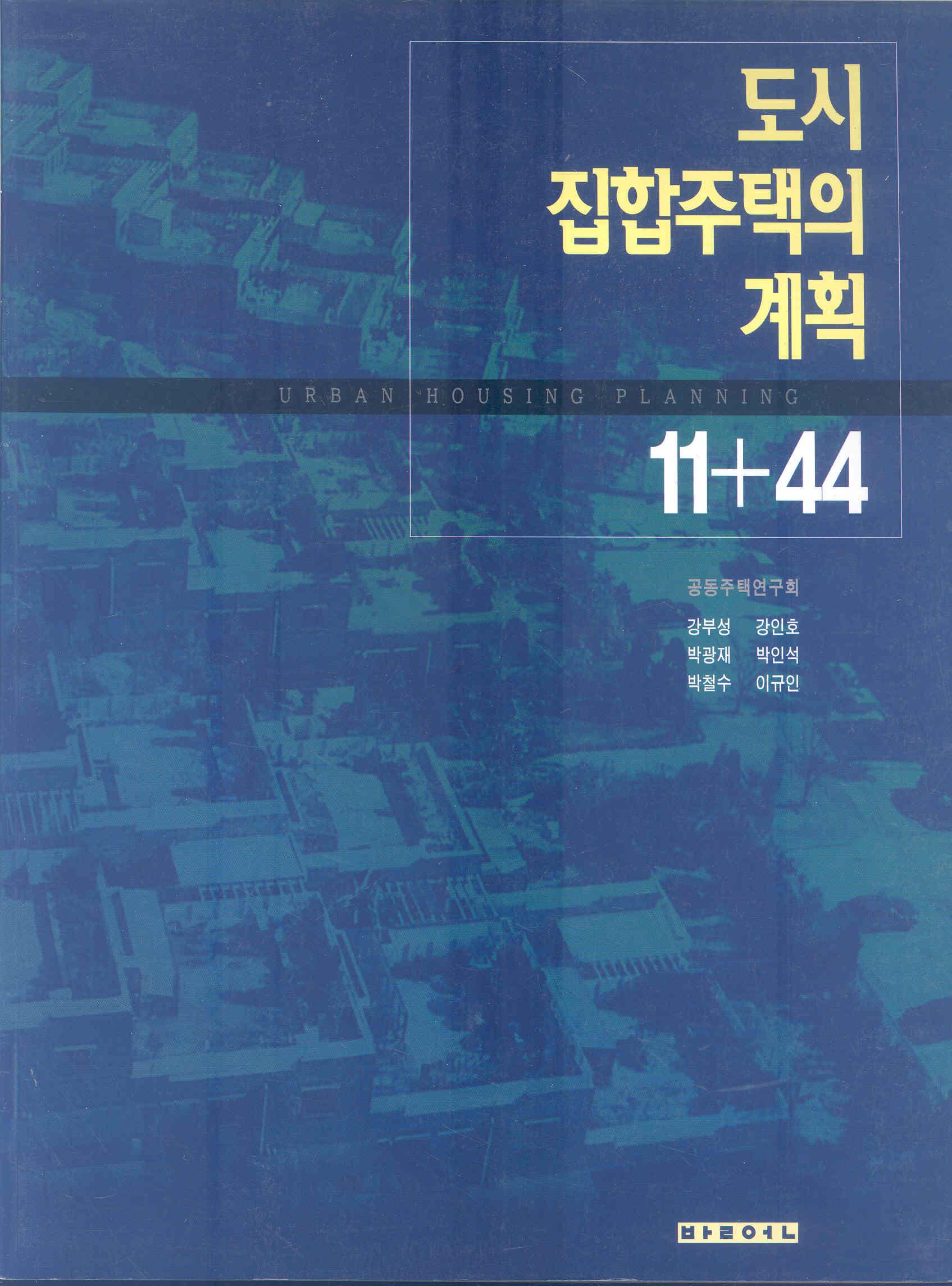 도시집합주택의 계획 11+44