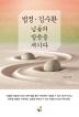 법정 김수환 님들의 말씀을 새기다