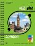 지금, 런던(개정판)(나만의 맞춤 여행을 위한 완벽 가이드북 14)(스프링)
