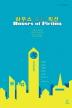 하우스 오브 픽션 스페셜 에디션(페이퍼패션 시리즈 3)(전2권)