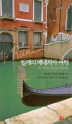 릴케의 베네치아 여행