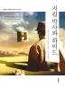 지킬 박사와 하이드(더클래식 세계문학 컬렉션 한글판 미니북 33)